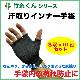 竹糸くん汗取りインナー手袋指切タイプ <ブラック>お得な3双組×10組セット