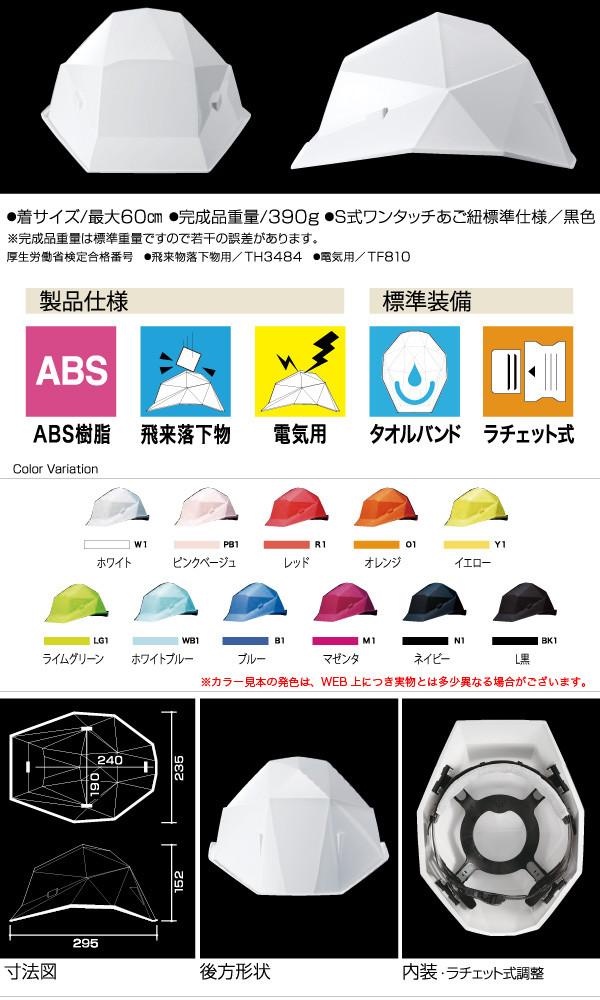 【送料無料】飛来・落下物/電気用 作業ヘルメット SS-21型K-1式RA<br>【メーカー直送品/代引き不可/時間指定不可】