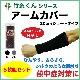 竹糸くんアームカバー<ブラック/グレー>ショート 5枚組セット