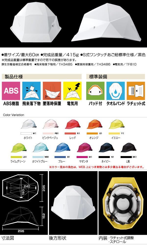 【送料無料】飛来・落下物/墜落時保護/電気用 作業ヘルメット SS-21型K-1-P式RA<br>【メーカー直送品/代引き不可/時間指定不可】