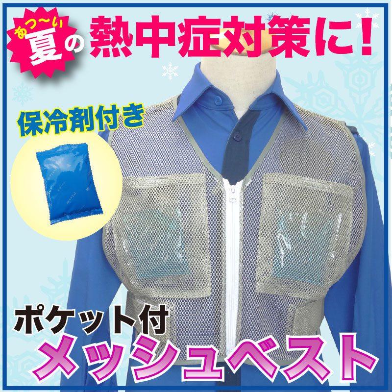 保冷剤4個付きポケット付きメッシュベスト