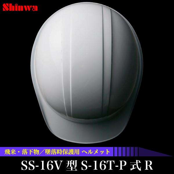 【送料無料】飛来・落下物/墜落時保護用 作業ヘルメット SS-16V型S-16T-P式R<br>【メーカー直送品/代引き不可/時間指定不可】