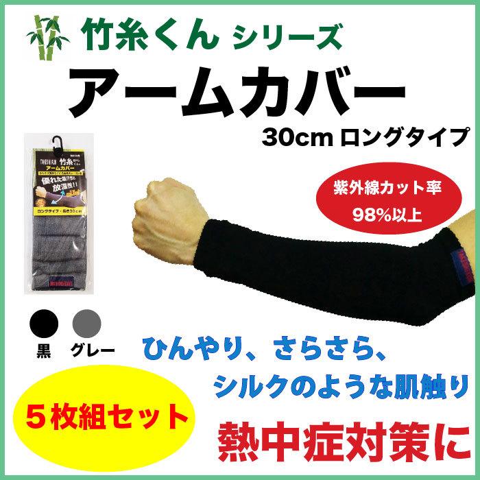 竹糸くんアームカバー ロング 5枚組セット<br><ブラック><グレー>