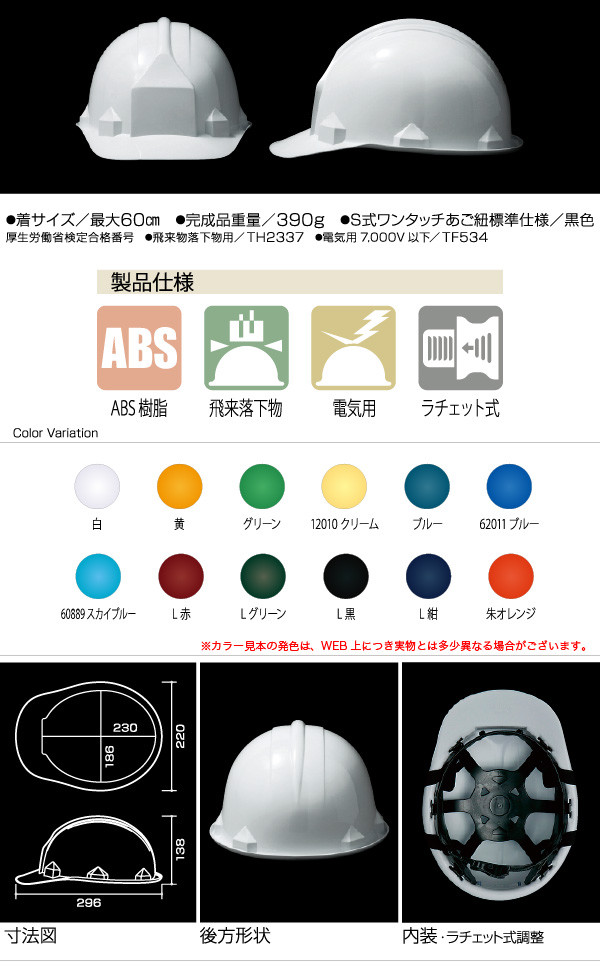 【送料無料】飛来・落下物/電気用 作業ヘルメット SS-66型S-62式R<br>【メーカー直送品/代引き不可/時間指定不可】