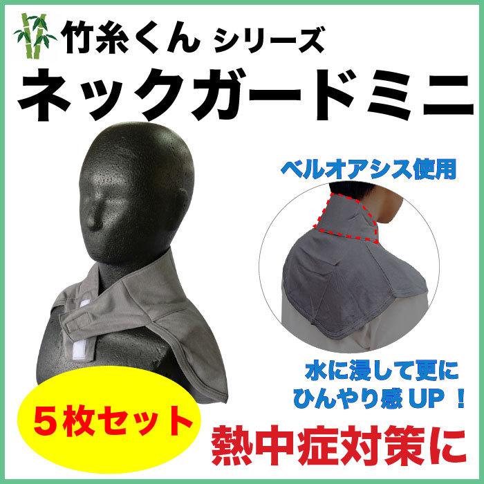 竹糸くんネックガード ミニ <ブラック/グレー>5枚セット