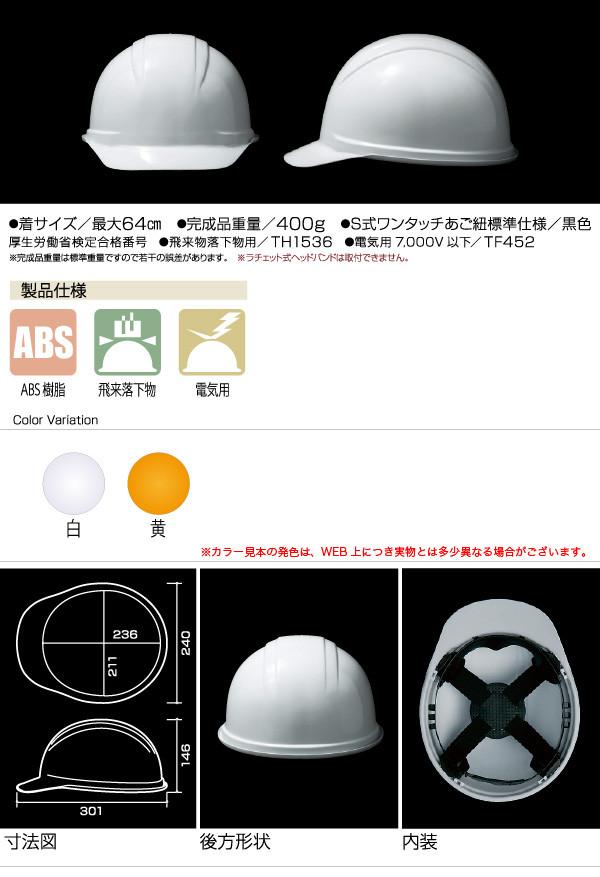 【送料無料】飛来・落下物/電気用 作業ヘルメット SS-88-3型T式<br>【メーカー直送品/代引き不可/時間指定不可】