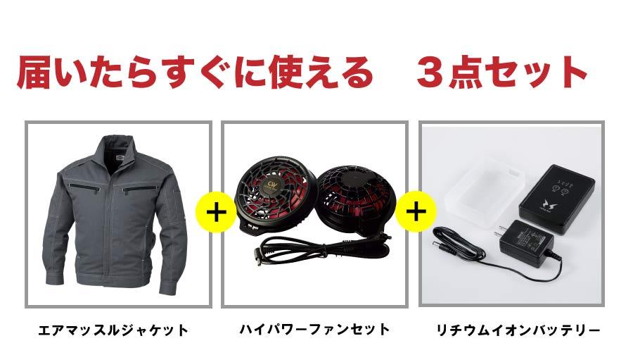 Dickies(ディッキーズ) 空調風神服すぐに使えるフルセット ジャケット+ハイパワーファン、バッテリーセット)