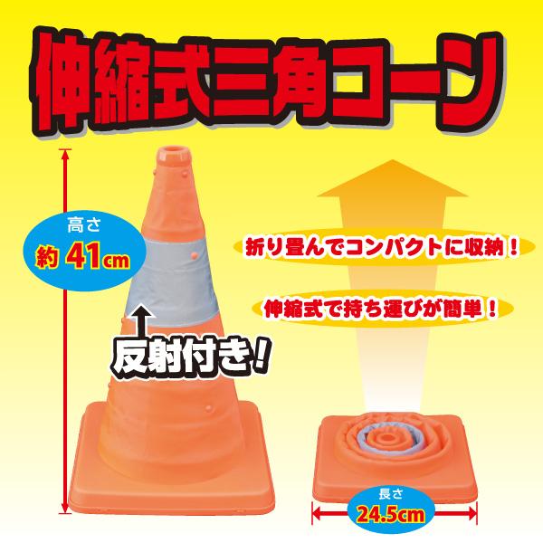 伸縮式三角コーン41cm<オレンジ>