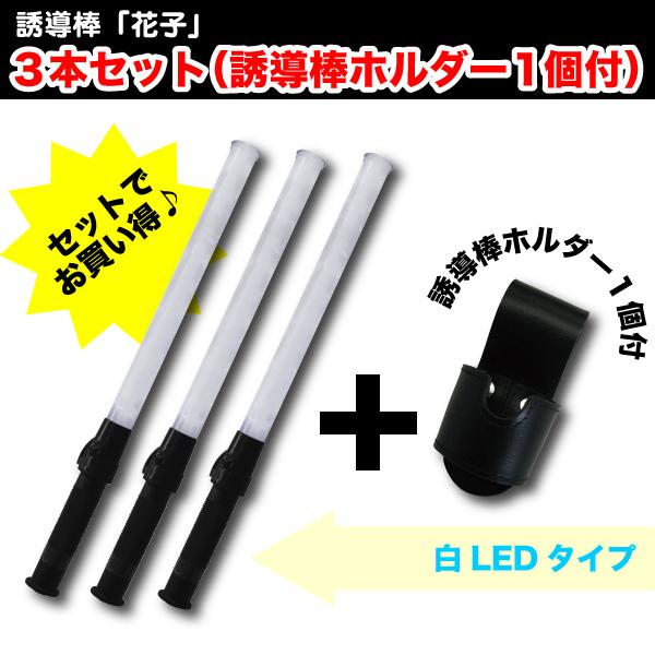 誘導棒『花子』白<54cm>3本+誘導棒ホルダーサービス