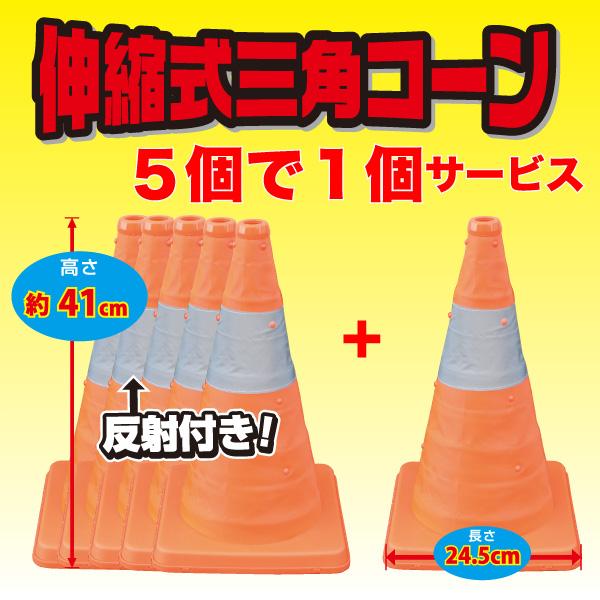 【送料無料】伸縮式三角コーン41cm<オレンジ>5個で1個サービス
