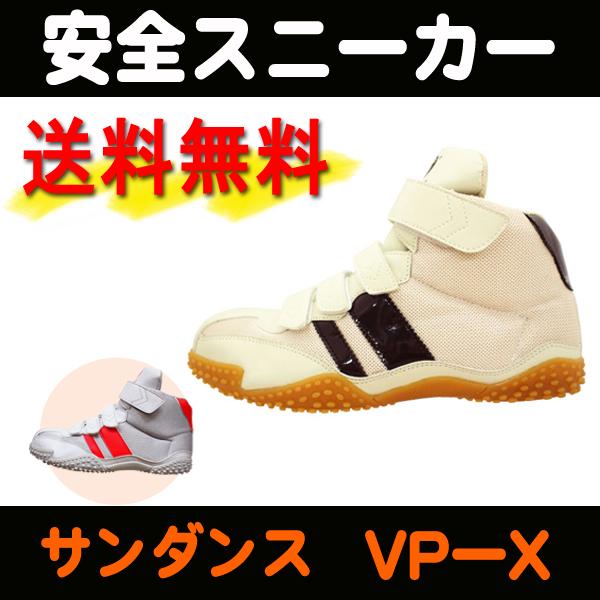 【送料無料】サンダンス ハイカット安全スニーカー VP-X <br>【メーカー直送品/代引き不可/時間指定不可】