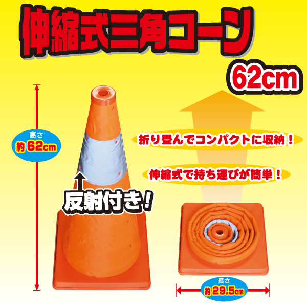 伸縮式三角コーン62cm<オレンジ>