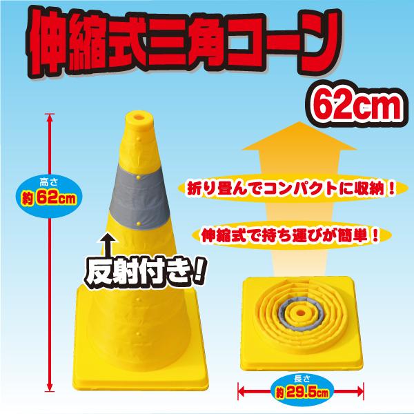 伸縮式三角コーン62cm<イエロー>