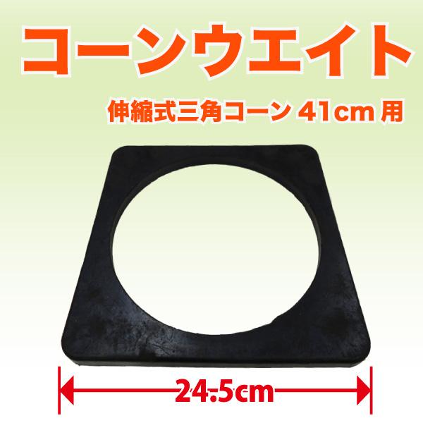 伸縮式三角コーン41cm用コーンウエイト