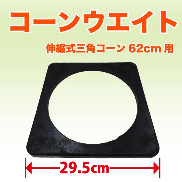 伸縮式三角コーン62cm用コーンウエイト