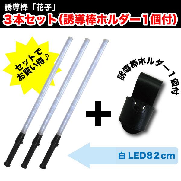 誘導棒『花子』白LED ロング<br><82cm>3本+誘導棒ホルダーサービス