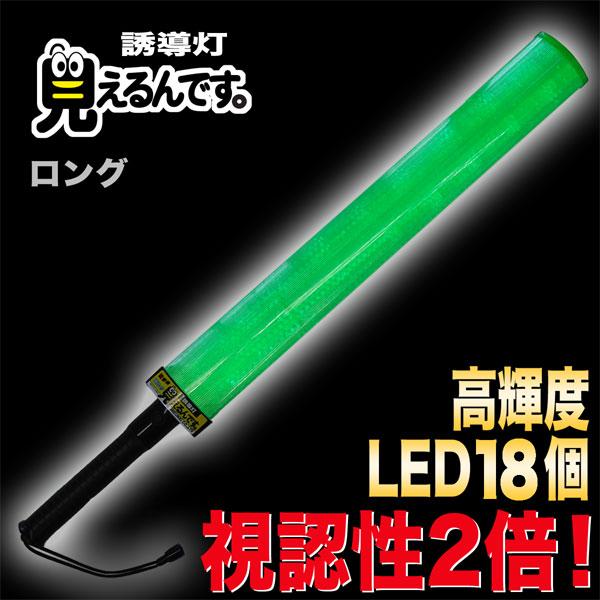 誘導灯『見えるんです。』緑LED<ロング>
