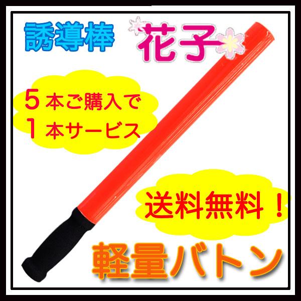 【送料無料】誘導棒『花子』軽量バトン<53cm>5本+1本サービス