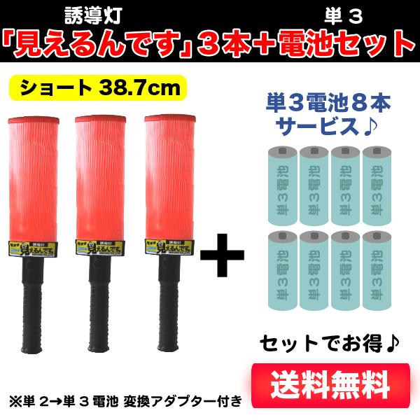 誘導灯『見えるんです。』赤LED<ショート>3本+電池サービス