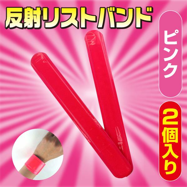 反射リストバンド(2個入り)<ピンク>
