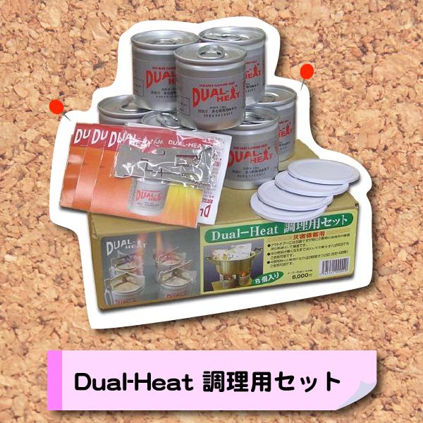 【送料無料】Dual-Heat 調理用セット<br>【メーカー直送品/代引き不可/時間指定不可】