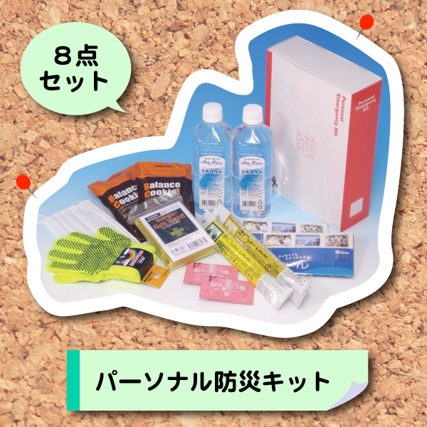 パーソナル防災キット<br>【メーカー直送品/代引き不可/時間指定不可】