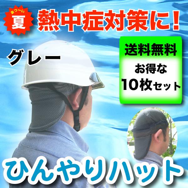【送料無料】ひんやりハット10枚セット<グレー>