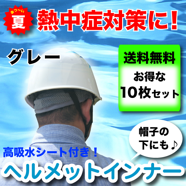 【送料無料】ヘルメットインナー10枚セット<グレー>