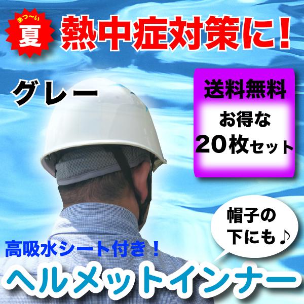 【送料無料】ヘルメットインナー20枚セット<グレー>
