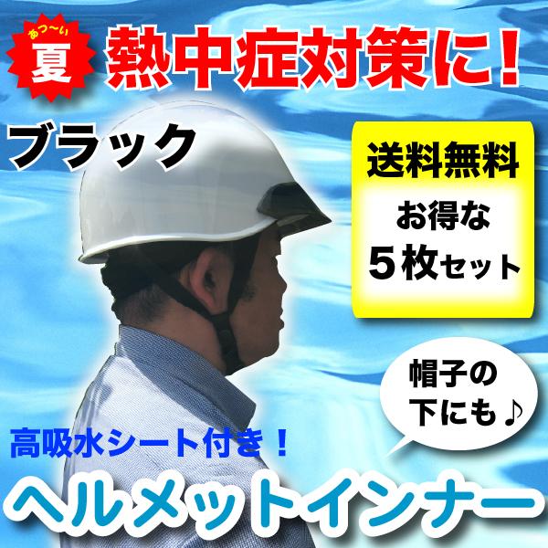 【送料無料】ヘルメットインナー5枚セット<ブラック>