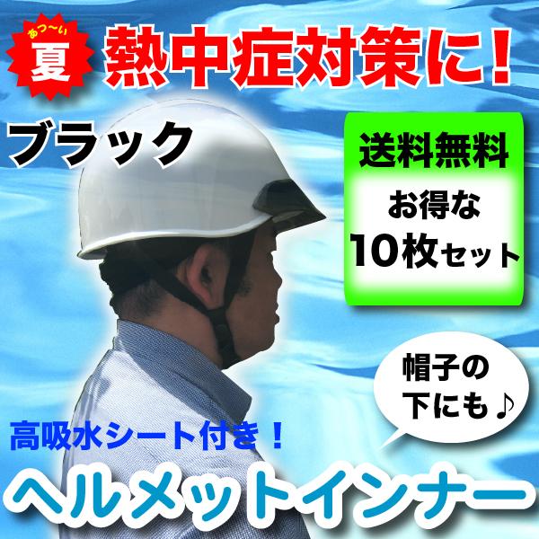 【送料無料】ヘルメットインナー10枚セット<ブラック>