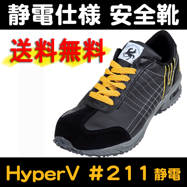 【送料無料】日進ゴム HyperV #211 静電<br>【メーカー直送品/代引き不可/時間指定不可】