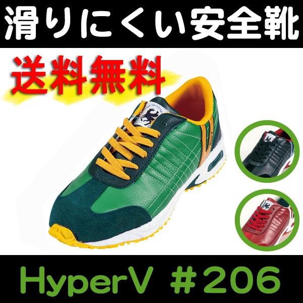 【送料無料】日進ゴム HyperV #206<br>【メーカー直送品/代引き不可/時間指定不可】