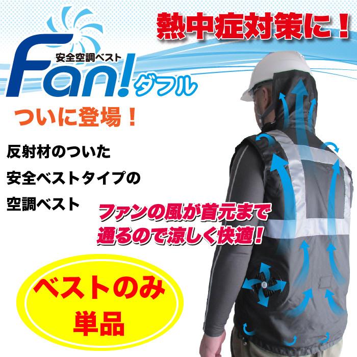 【即納可能】安全空調べスト「Fan!ダフル」洗い替え用におすすめ ベストのみ(ファン、バッテリー無し)屋内作業の方、夜間業務の方にオススメ