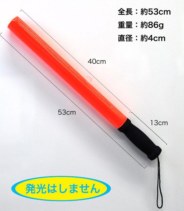 誘導棒『花子』軽量バトン<53cm>