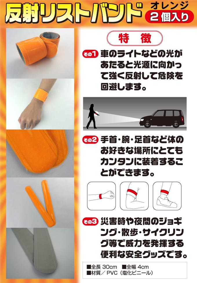 反射リストバンド(2個入り)<オレンジ>