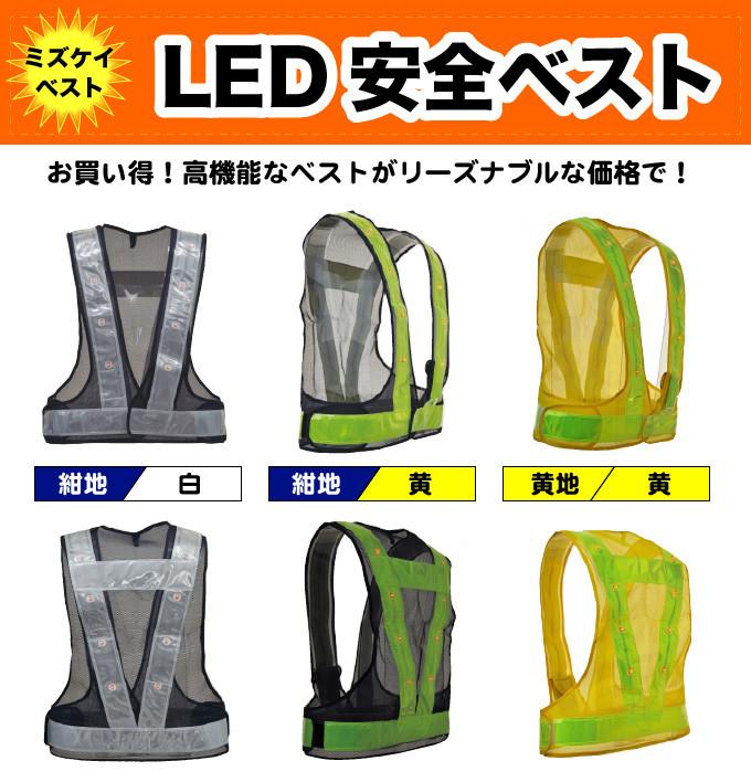 LED 安全ベスト キングサイズ (3L〜4Lサイズ) 全3色展開