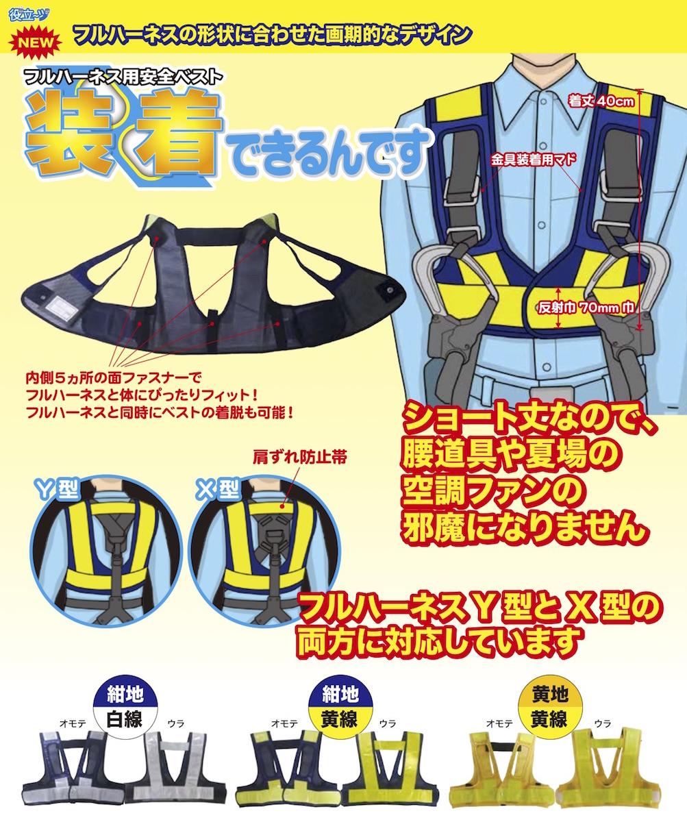 フルハーネス用安全ベスト『装着できるんです』