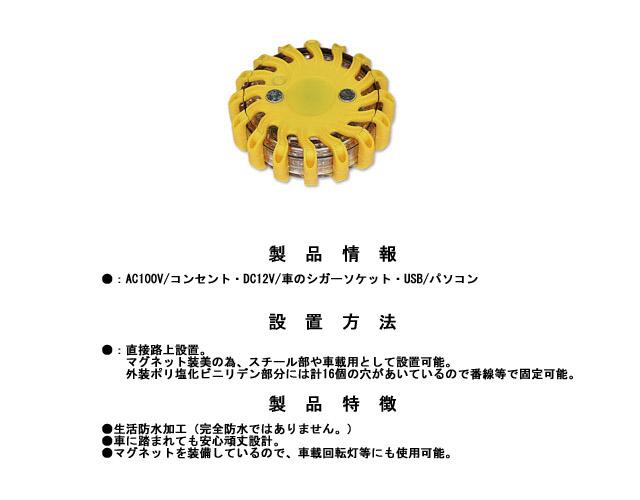 LED警告灯<黄色>(9パターン発光)【10個セット】<br>マグネット・充電器付き