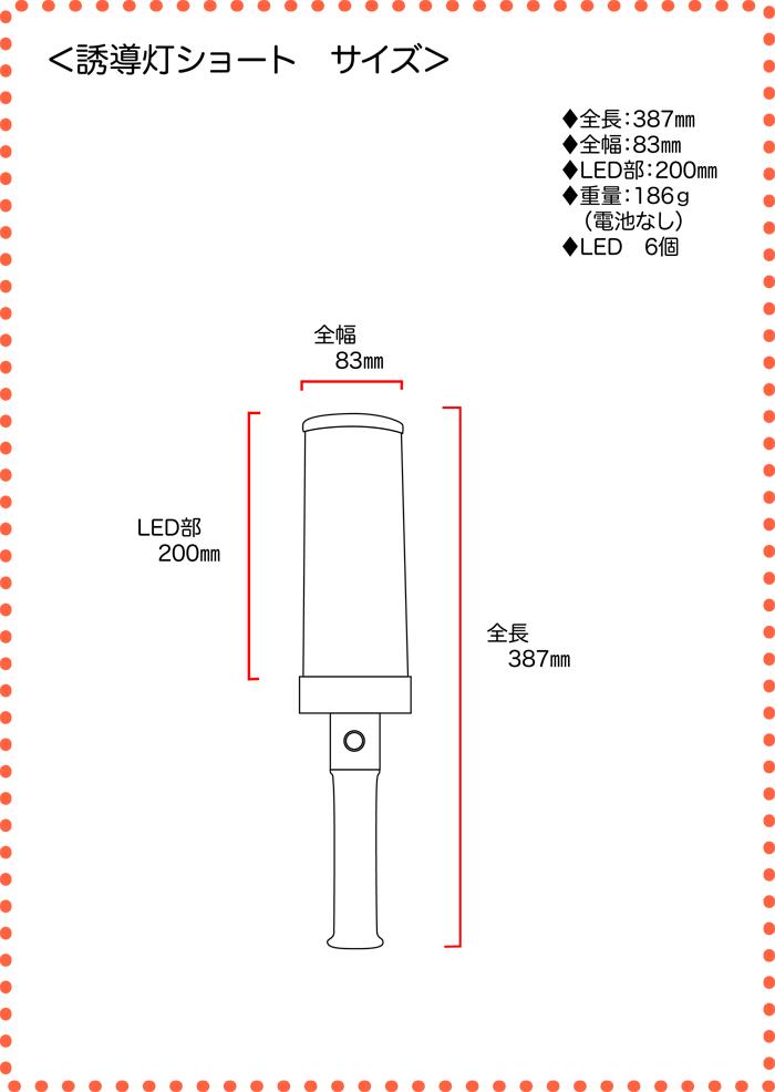 誘導灯『見えるんです。』赤LED<ショート>5本+1本サービス