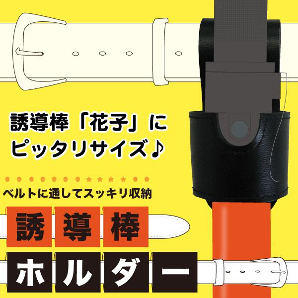 誘導棒『花子』赤LED<52cm>3本+誘導棒ホルダーサービス