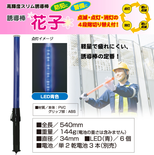 誘導棒『花子』青<54cm>3本+誘導棒ホルダーサービス