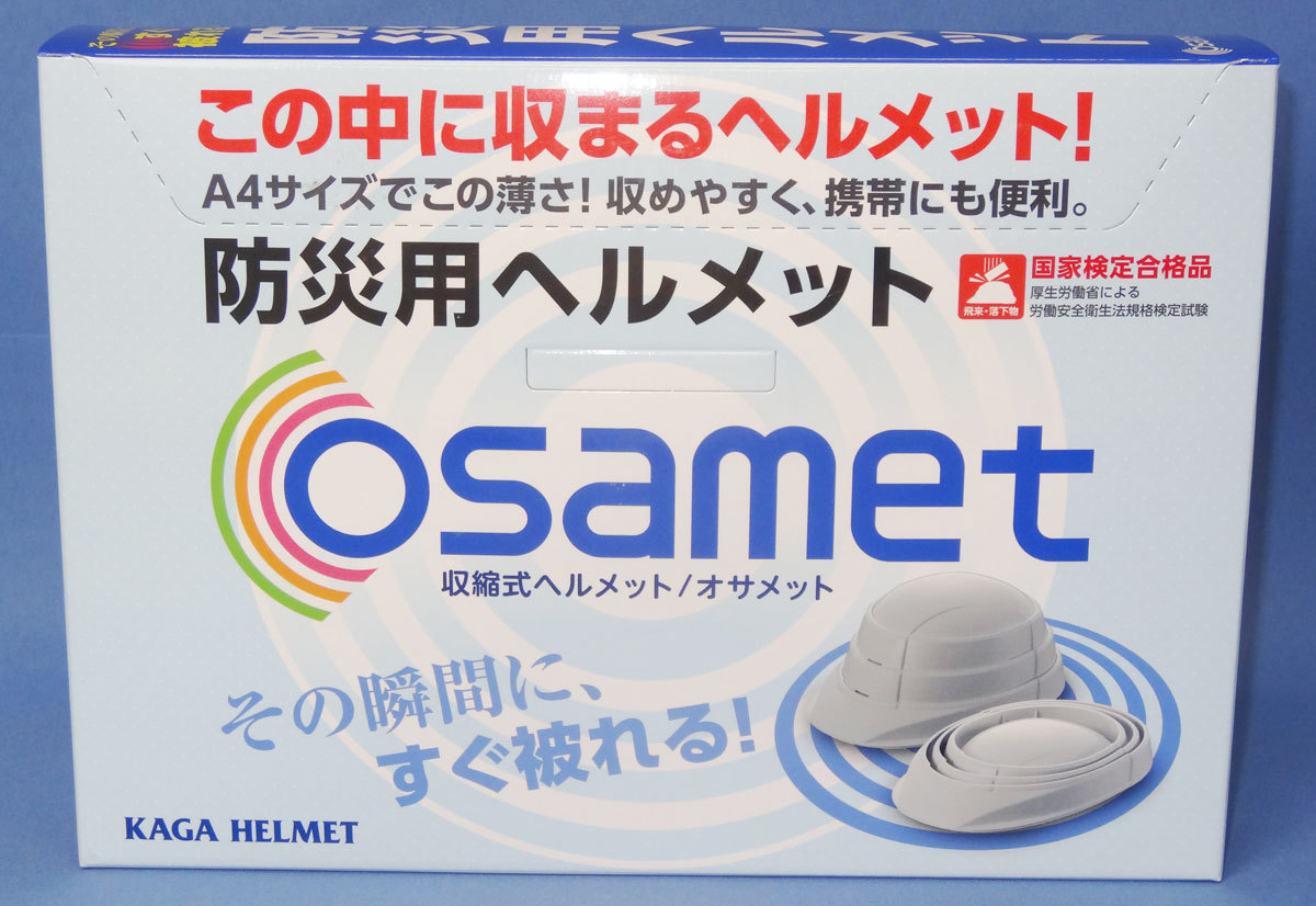 防災用ヘルメット オサメット