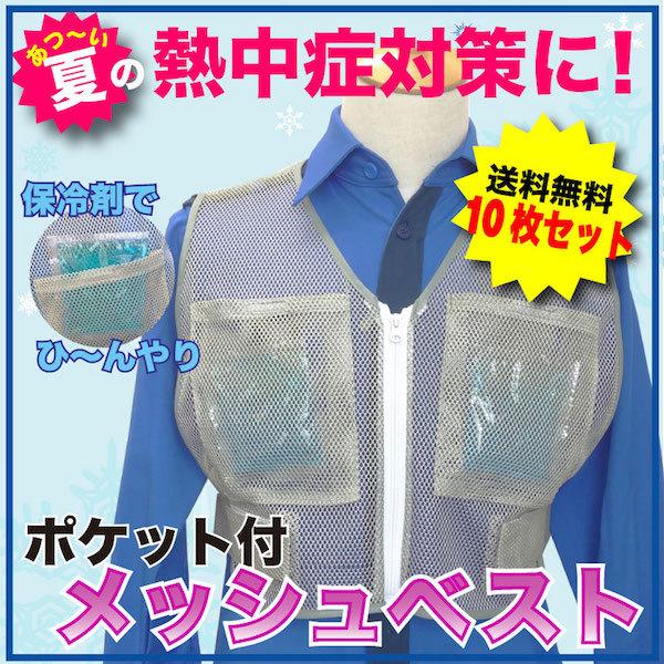保冷剤 40個付き ポケット付きメッシュベスト  10枚セット