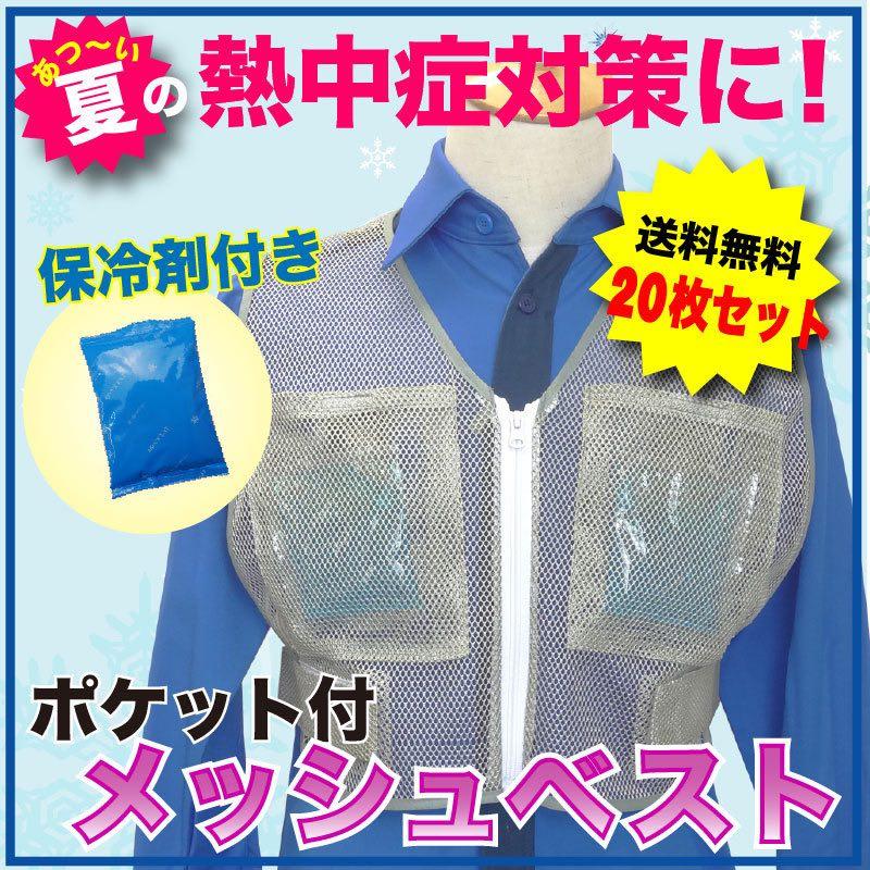 保冷剤 80個付きポケット付きメッシュベスト  20枚セット