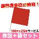 【送料無料】赤旗+棒セット  100本セット+25本サービス