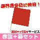 【送料無料】赤旗+棒セット  200本セット+55本サービス