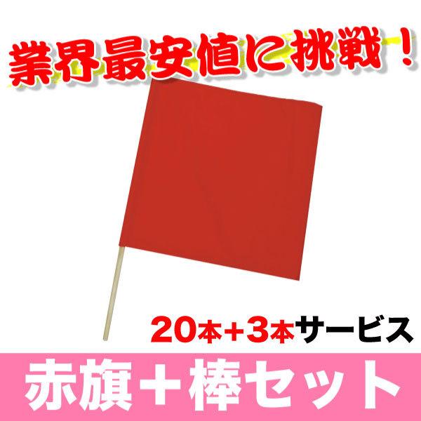 【送料無料】赤旗+棒セット   20本セット+3本サービス