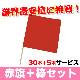 【送料無料】赤旗+棒セット  30本セット+5本サービス