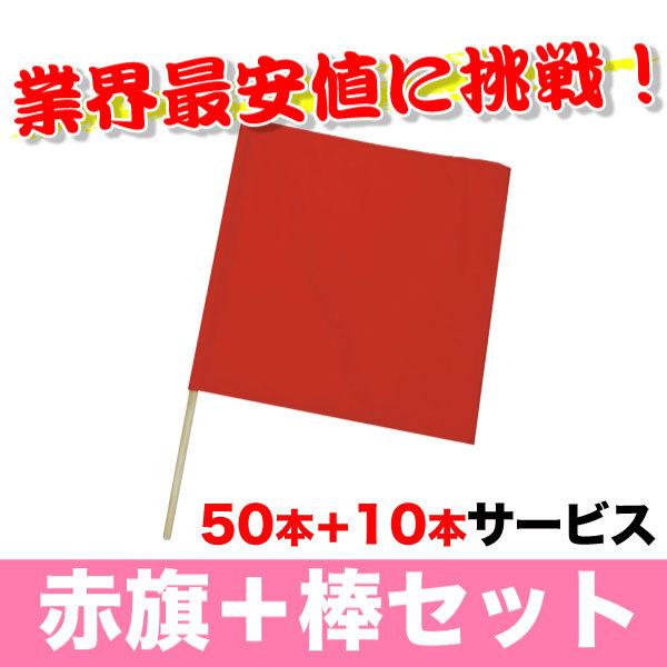 【送料無料】赤旗+棒セット 50本セット+10本サービス